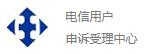 電信(xin)用(yong)戶